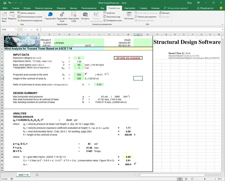 Structural Design Software Collection - Structural Design